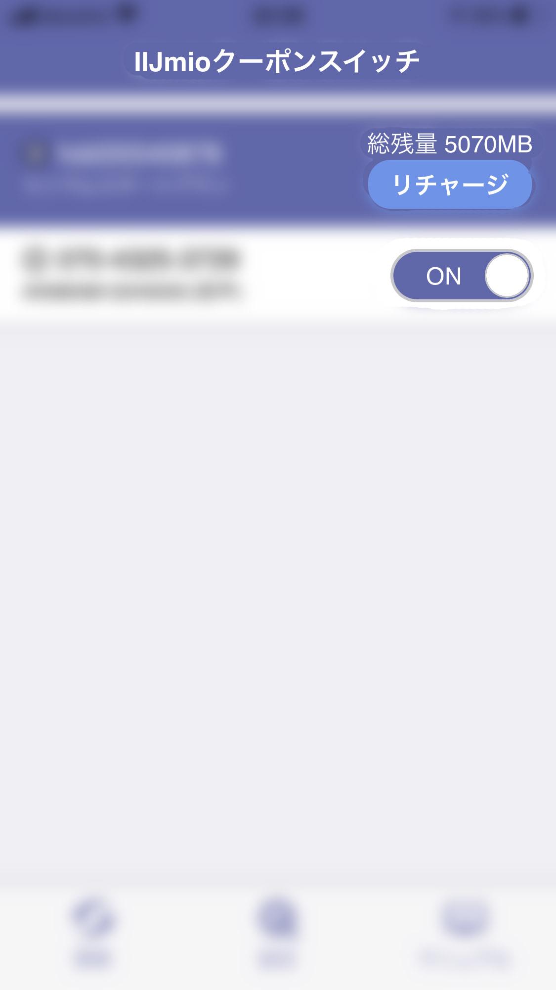 みおぽんアプリ2